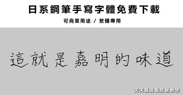 【鋼筆字型】日本手寫鋼筆字體下載 ,鋼筆字繁體中文可使用