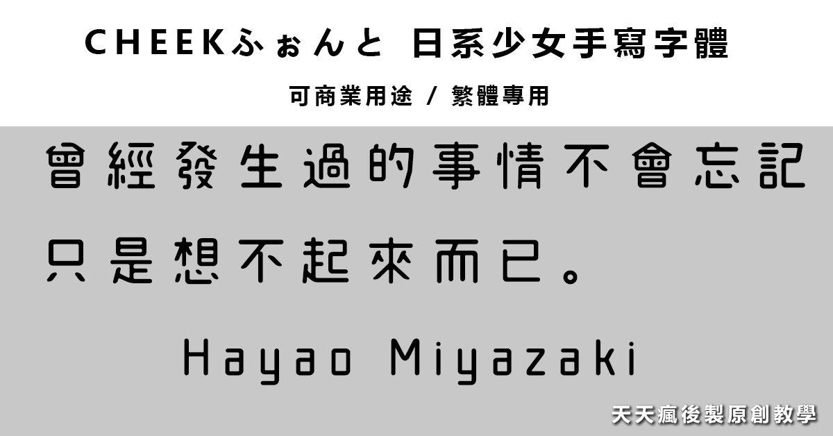 [ 字體下載 ] CHEEKふぉんと 日系少女手寫字體 / 可商業用途 / 繁體可使用