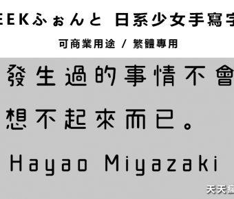 【少女字型】日系繁體少女字體下載 ,免費少女體