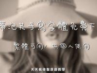 【可愛字體】漢儀免費繁體可愛字體下載