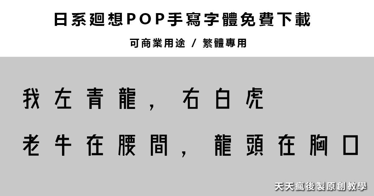 【手写字体】26种繁体中文手写字体包下载 / 免费下载 / 繁体可使用