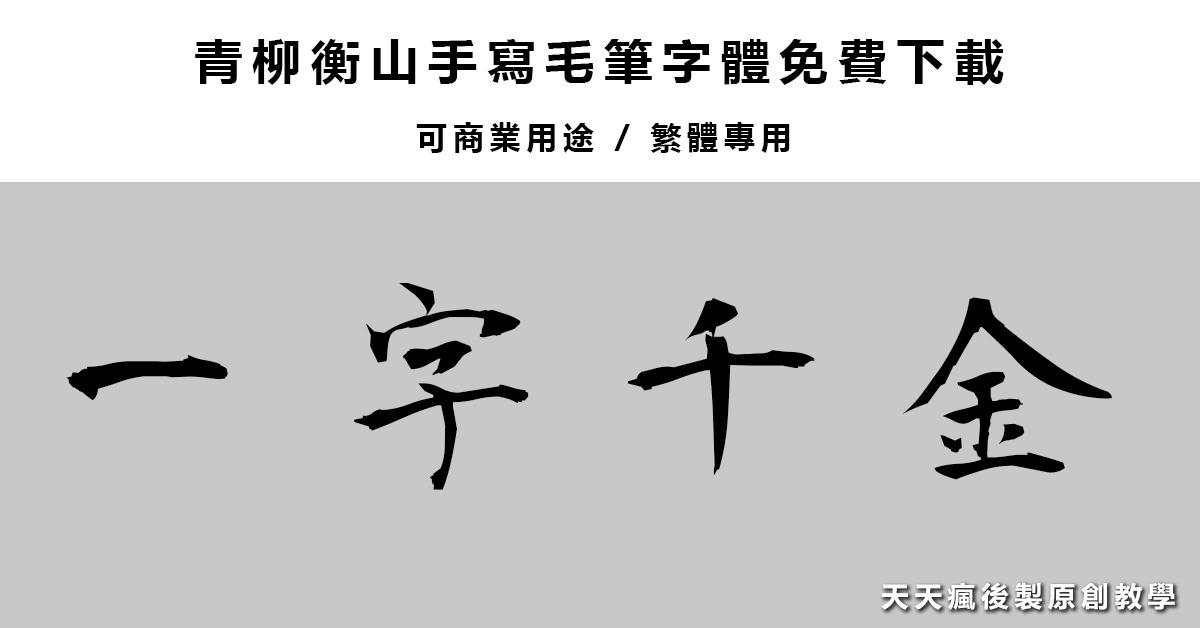 【毛筆字體】衡山繁體毛筆書法字體下載