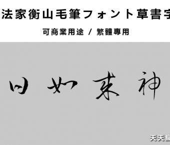 【草書字體】日本繁體草書字體下載,瘋狂草寫字型