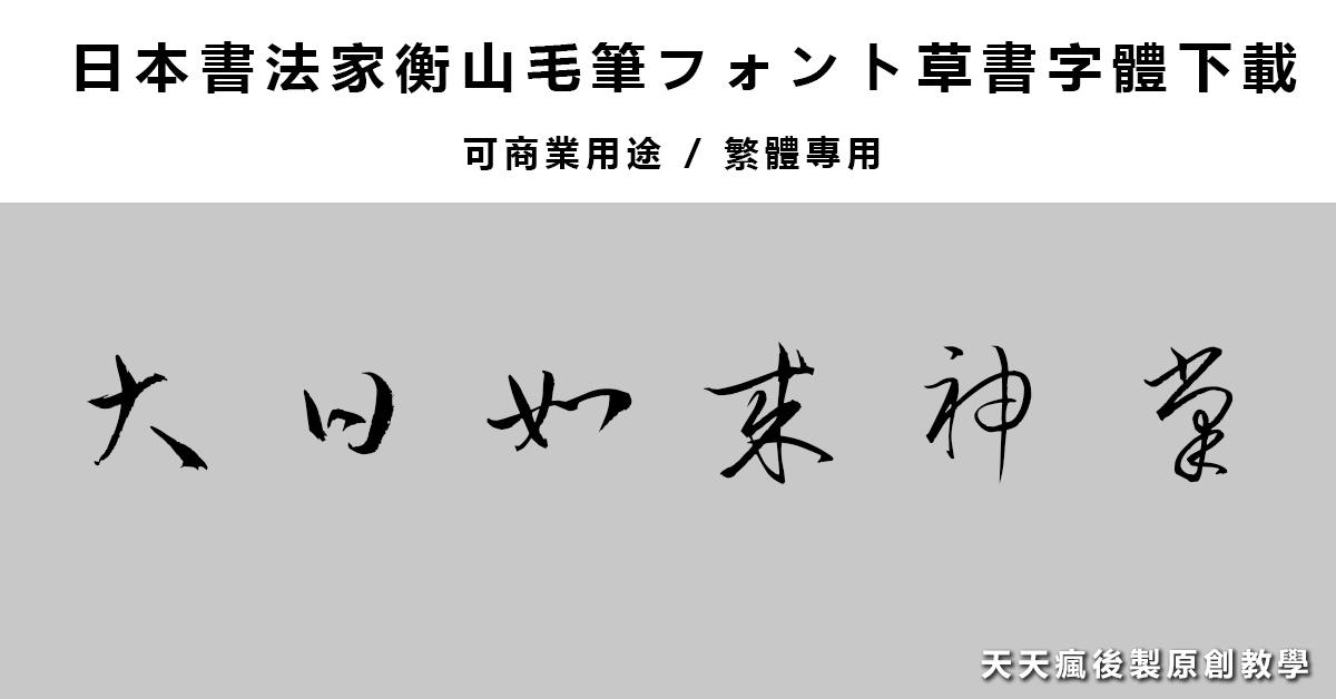 【草書字體】日本繁體草書字體下載