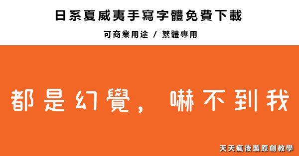 【可愛中文字體】夏威夷可愛中文字體下載 ,字體可商業用途