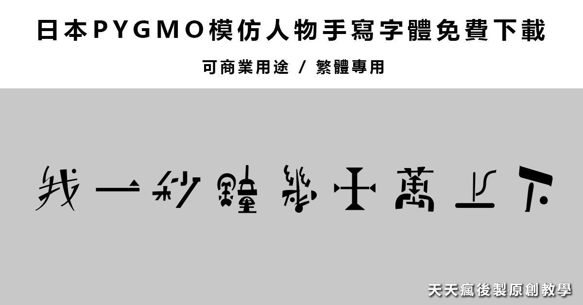 [ 字體下載 ] 日本PYGMO模仿人物手寫字體免費下載 / 可商業用途 / 繁體專用