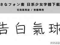 [ 少女字體 ] 日本少女字體下載 ,可用在少女字體練習。