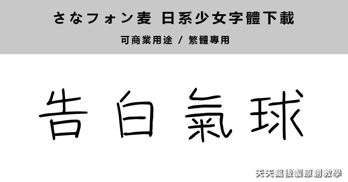 【少女字體 】繁體日本少女字體下載