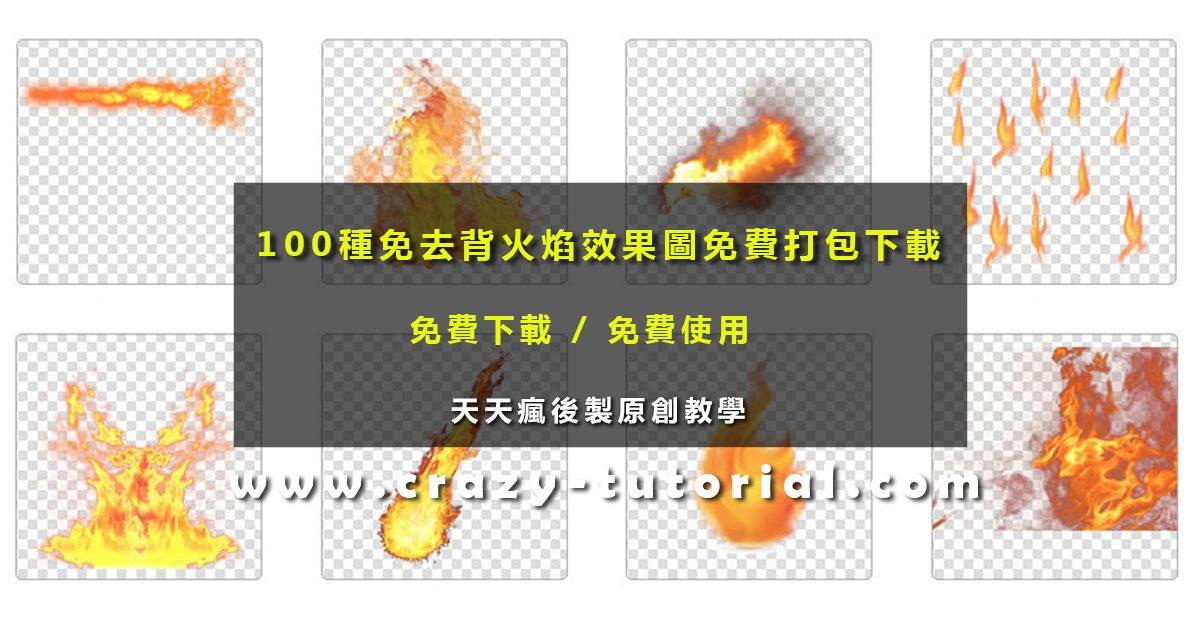 [ 火焰素材 ] 100種免去背火焰素材圖案,火焰PNG圖案免費下載。