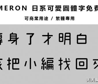 【圓體字體】Mamelon 日系可愛圓體字型下載