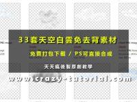 【天空素材】33套天空素材下載,PS去背雲朵素材
