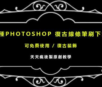【框線筆刷】6種PHOTOSHOP復古框線筆刷下載
