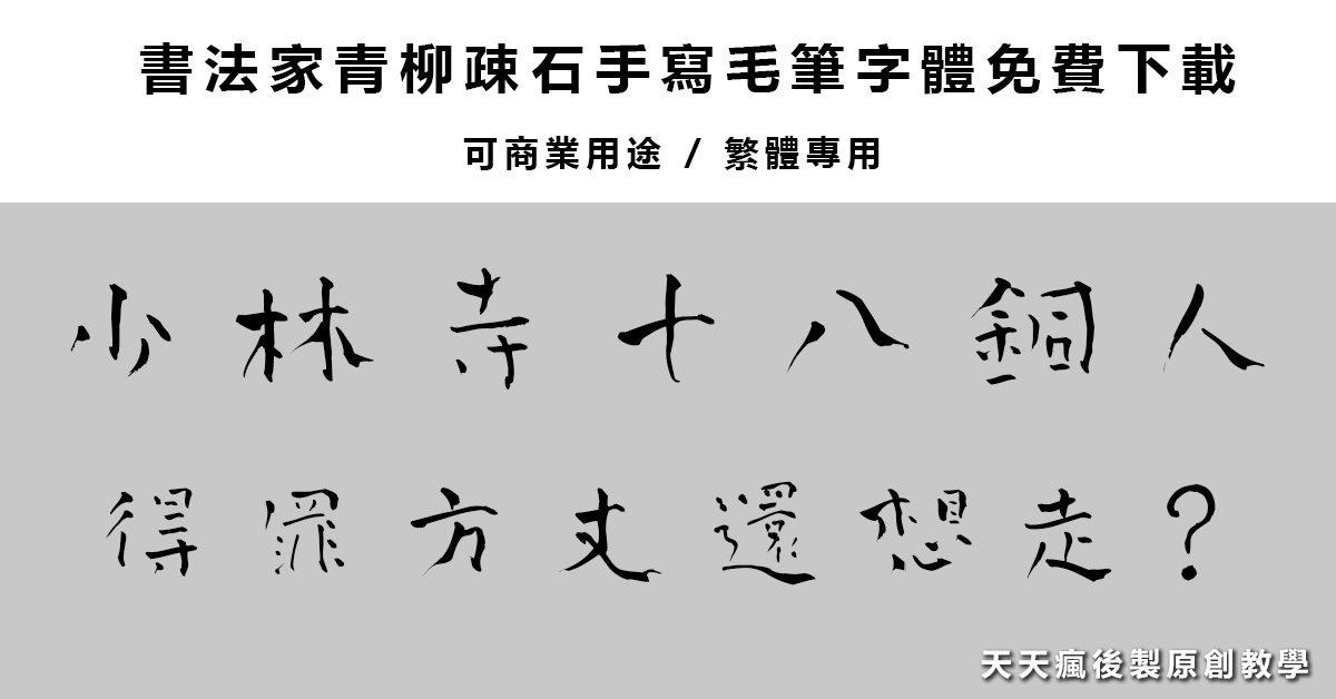 [ 字體下載 ] 書法家青柳疎石手寫毛筆字體免費下載 / 可商業用途使用 / 繁體可用