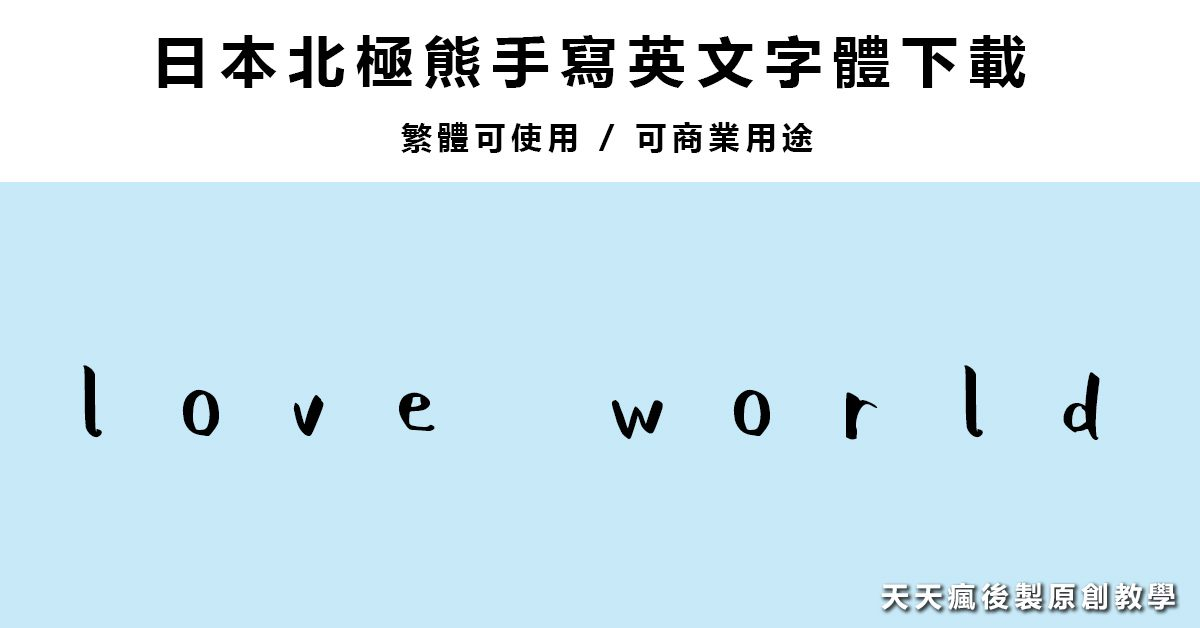 [ 手寫字體 ] 日本北極熊手寫英文字體下載 / 繁體可使用 / 可商業用途