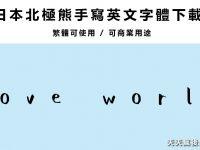 日本北極熊手寫英文字體下載 ,另外還提供8套英文手寫字體免費下載。