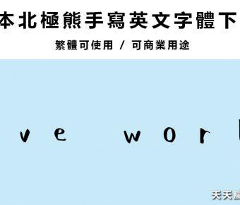 【英文手寫字】日本北極熊手寫英文字體下載,英文字體推薦