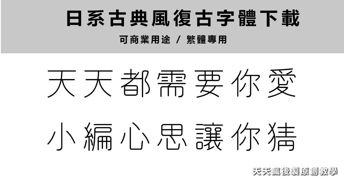 [ 古典字體 ] 日本復古字體下載 ,最有設計感的中文字體下載。