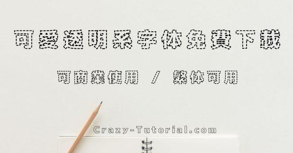 【虛線字體】日本免費虛線字型下載 / POP字體範本 / WORD虛線字型可使用