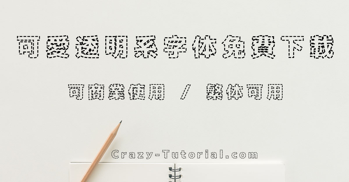 【虛線字體】日本免費虛線字體下載 / POP字體範本 / WORD虛線字體可使用