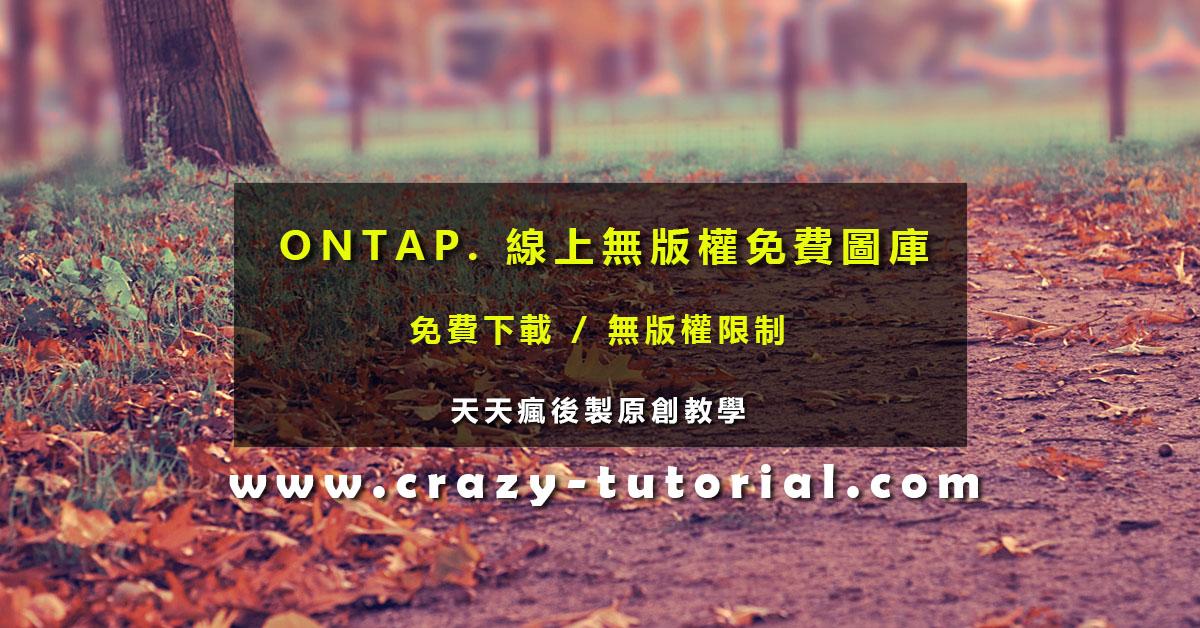 【免費照片】ONTAP 專業線上免費照片素材下載