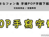 【POP字體】日本手繪POP字體下載,可用POP字體範例練習