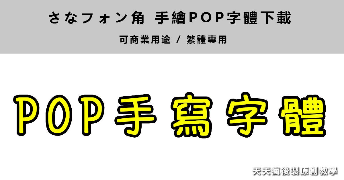 【POP字體】日本手繪POP字體下載