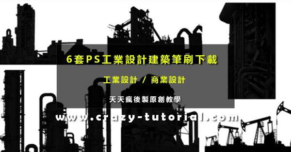 【建築剪影】 6套PS工業建築剪影筆刷下載