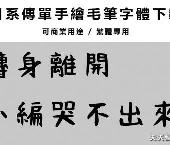 【水墨字型】日系繁體水墨字體下載 ,墨筆字型繁體下載