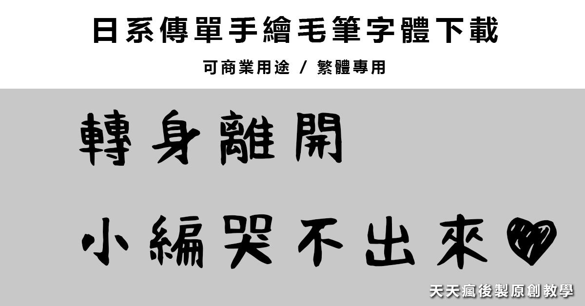 【水墨字型】日系繁體水墨字體下載
