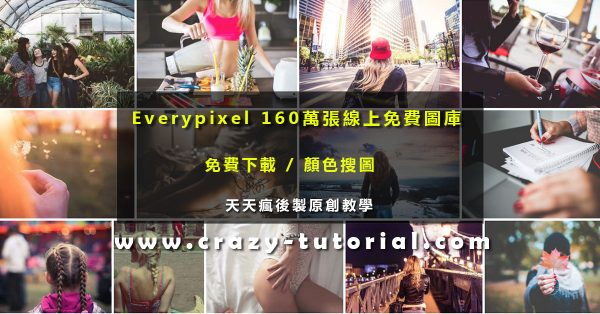 【免費圖庫】160萬張專業級線上免費圖庫下載,專業攝影師必備款