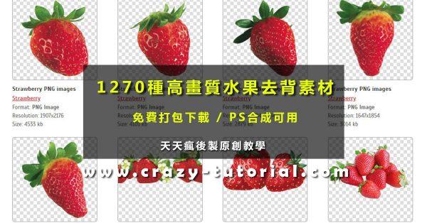 【水果素材】1270套水果圖片下載,PNG水果圖案都已經去背好了