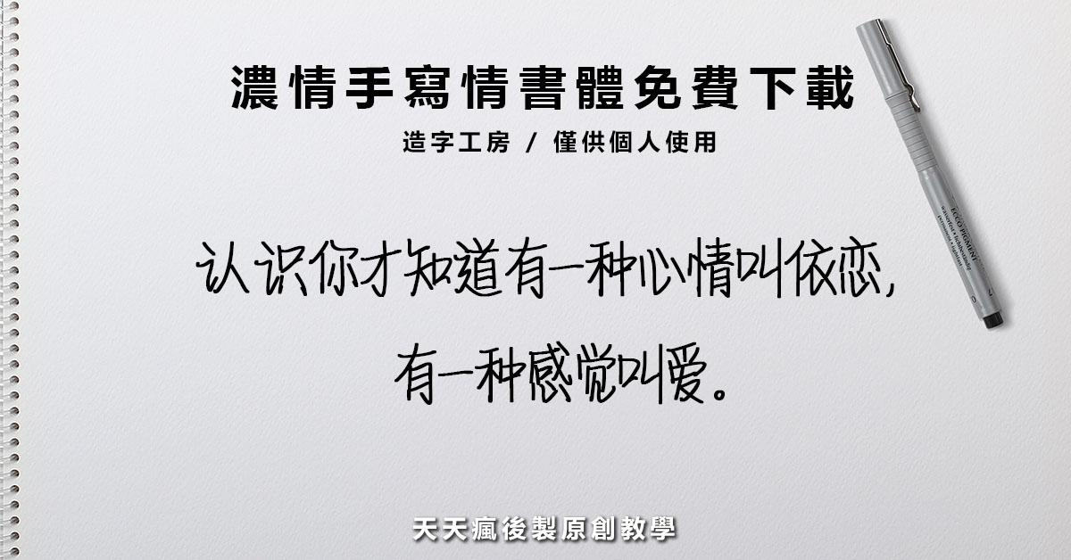 【簽名字體】情書簽名字體免費下載