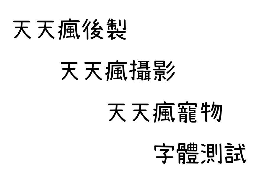 【濑户字体】日本濑户字体免费下载,日文手写字体推荐