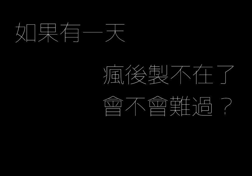 【文青字体】日本超细文青字体免费下载,繁体中文专用版