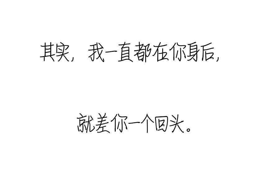 【签名字体】情书签名字体免费下载,艺术手写签名