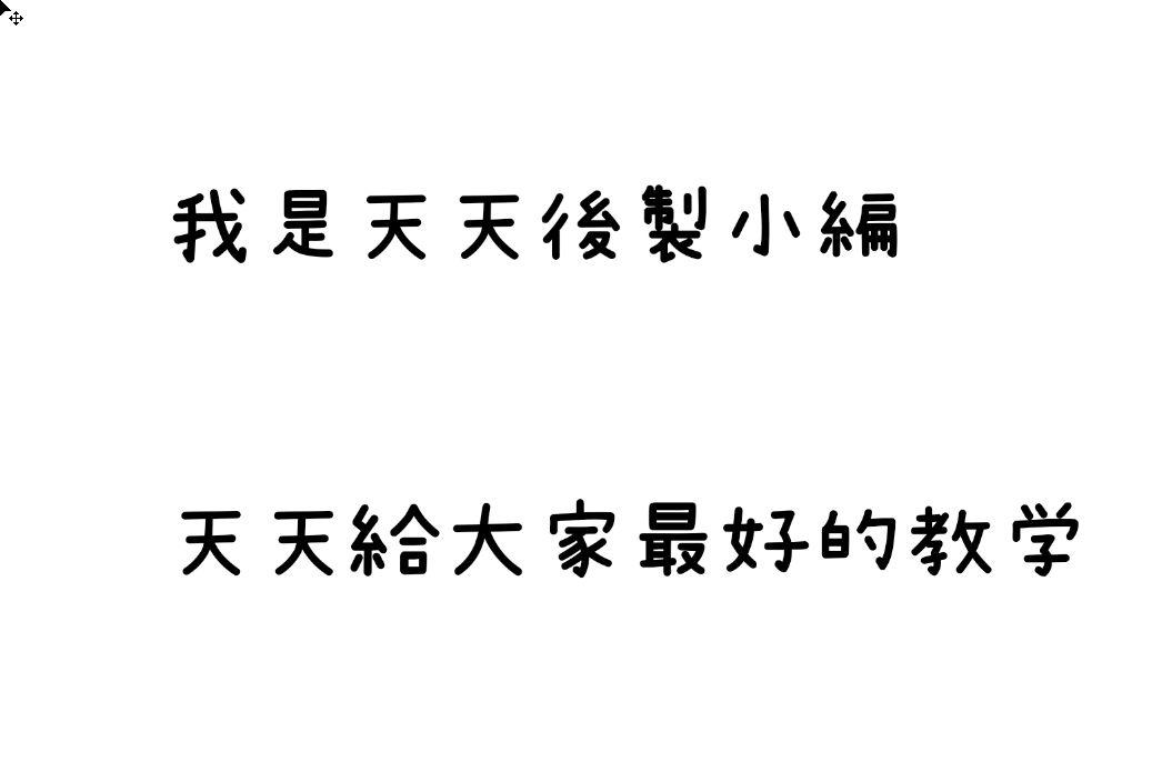【手绘字型】Kawaii 日系中文可爱手绘字型下载