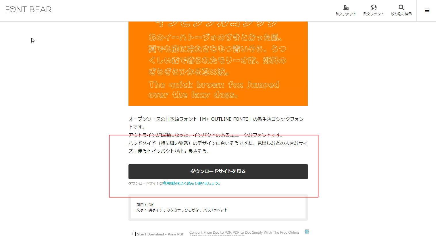 【虚线字体】日本免费虚线字型下载 / POP字体范本 / WORD虚线字型可使用