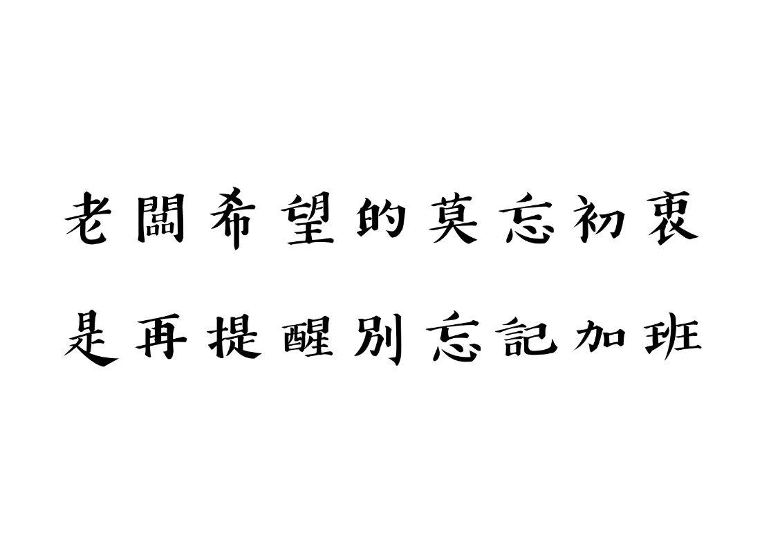 【印章字型】新蒂繁体免费刻印章字体下载