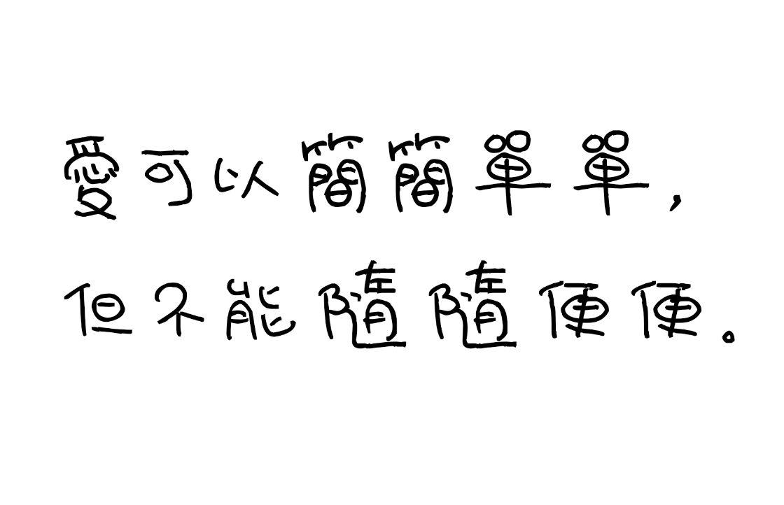 【可爱字体】汉仪免费繁体可爱字体下载