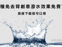 【潑水素材】21種免去背創意潑水效果免費下載 / 創意素材