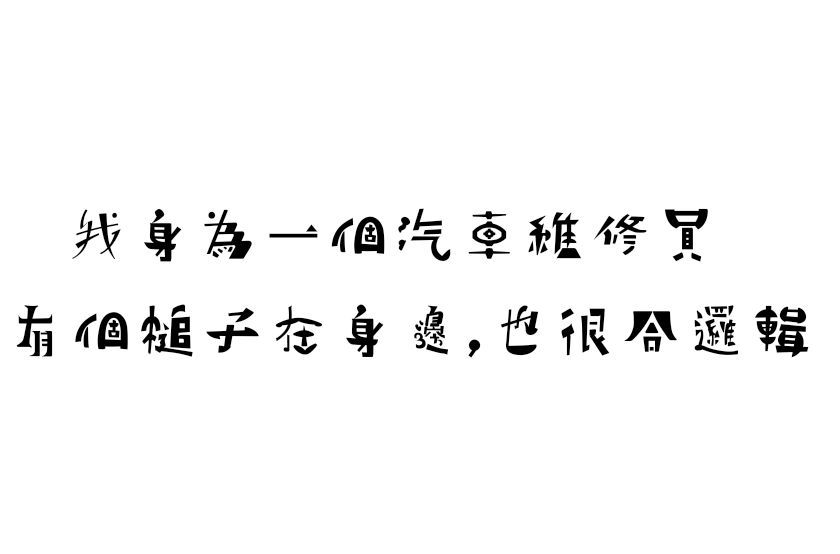 【有趣字体】日本PYGMO繁体有趣字体下载