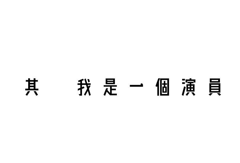 【工程字范例】超强繁体工程字体下载,工程字练习本专用