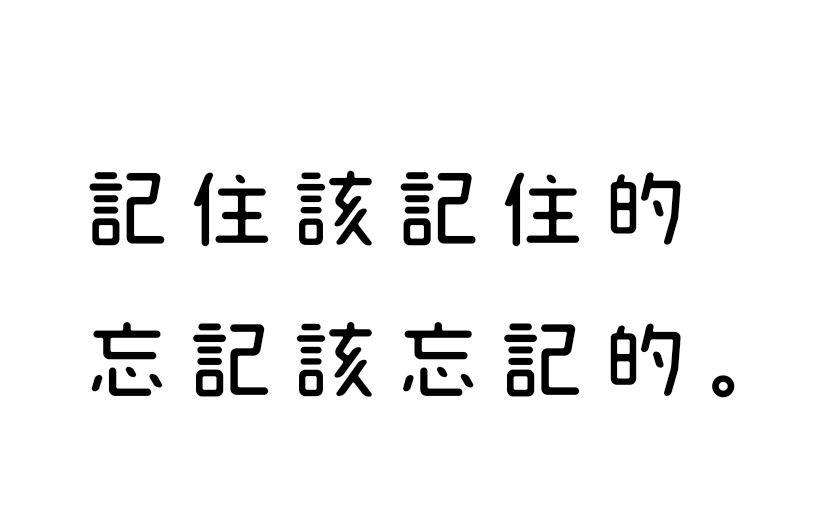 【圆体字体】Mamelon 日系可爱圆体字型下载