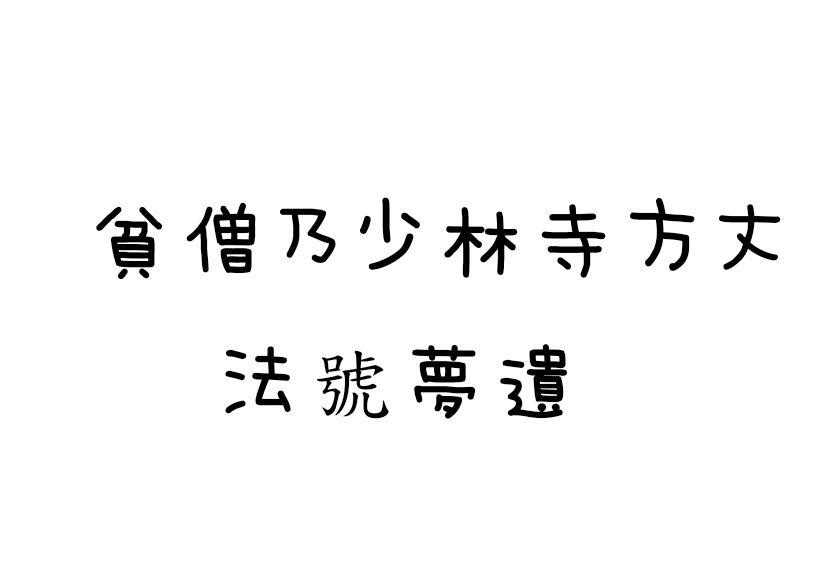 【少女字型】日系繁体少女字体下载 ,免费少女体