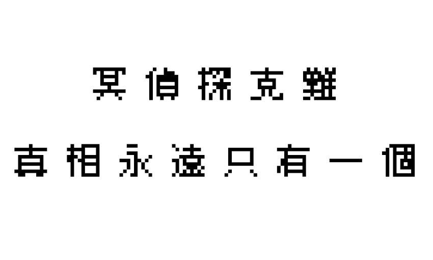 【点阵字型】日系游戏点阵字体下载 ,像素字体中文繁体可用