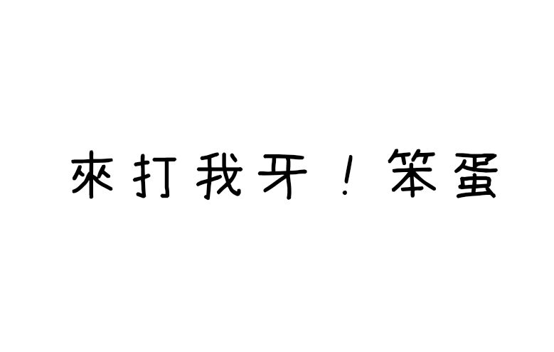 【可爱中文字体】夏威夷可爱中文字体下载 ,字体可商业用途