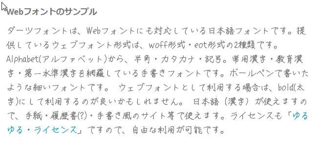 【钢笔字型】日本手写钢笔字体下载 ,钢笔字繁体中文可使用