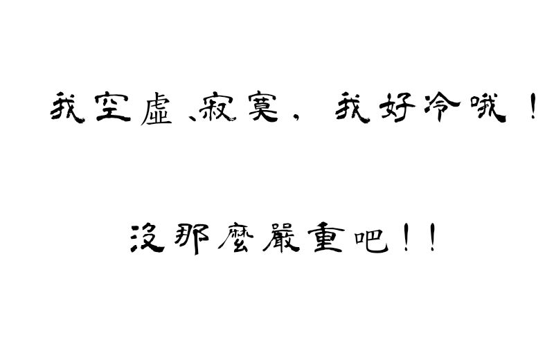 【书法字体】中国风书法字体下载,繁体隶书字体下载