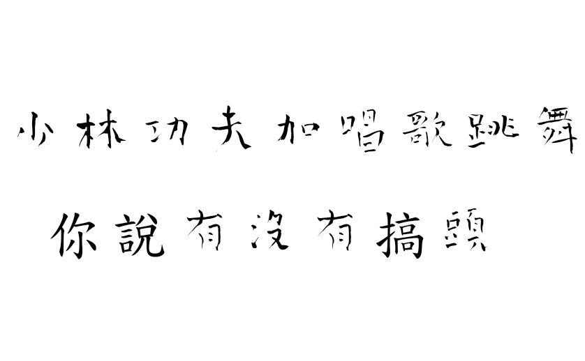 【书法字帖】青柳书法字帖字体下载,春联字体可用