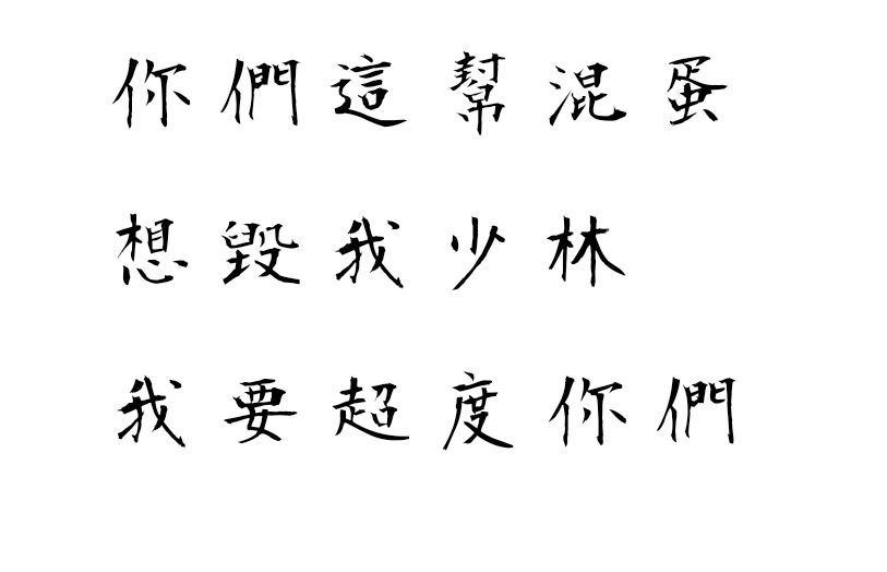 【毛笔字体】衡山繁体毛笔书法字体下载,日本毛笔字体免费下载